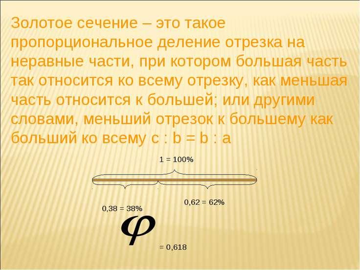 Золотое сечение – это такое пропорциональное деление отрезка на неравные част...