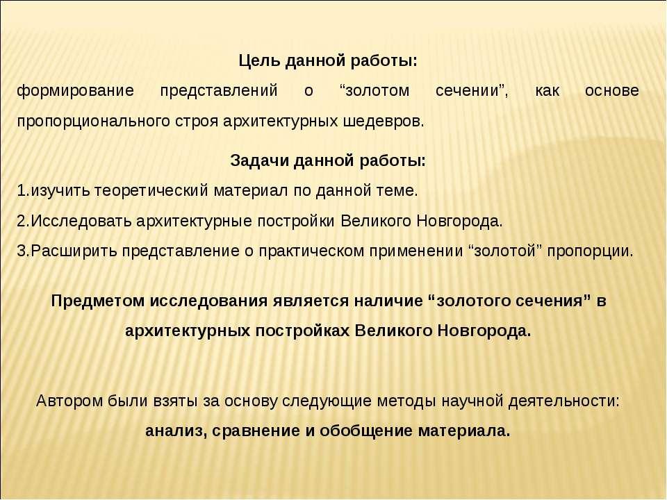 """Цель данной работы: формирование представлений о """"золотом сечении"""", как основ..."""