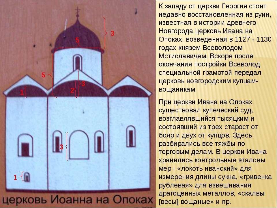 К западу от церкви Георгия стоит недавно восстановленная из руин, известная в...