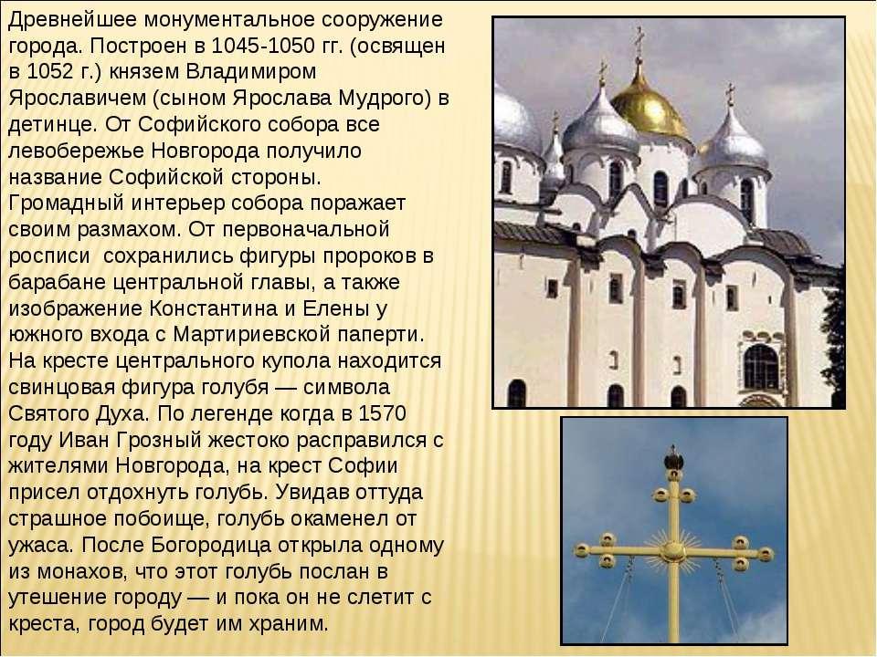 Древнейшее монументальное сооружение города. Построен в 1045-1050 гг. (освяще...