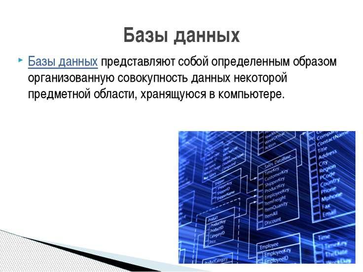Базы данных представляют собой определенным образом организованную совокупнос...