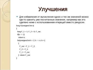 Улучшения Для избавления от вычисления одних и тех же значений можно где-то х...