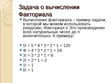 Задача о вычислении Факториала Вычисление факториала – пример задачи, в котор...