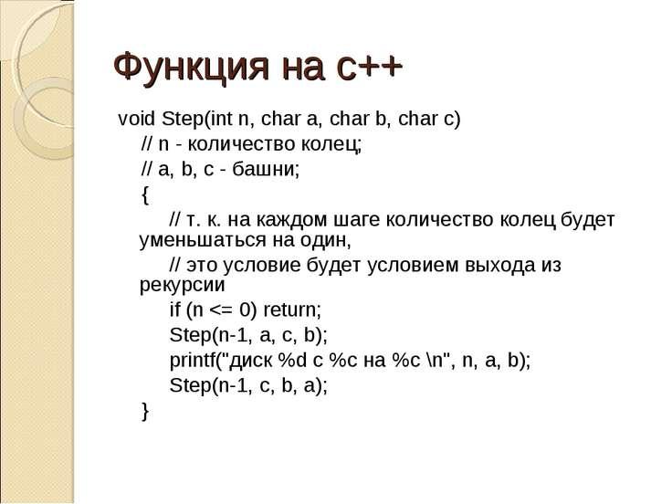 Функция на с++ void Step(int n, char a, char b, char c) // n - количество кол...