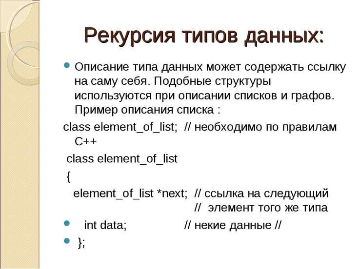 Рекурсия типов данных: Описание типа данных может содержать ссылку на саму се...
