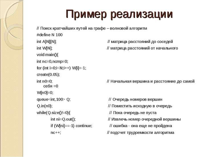 Пример реализации // Поиск кратчайших путей на графе – волновой алгоритм #def...