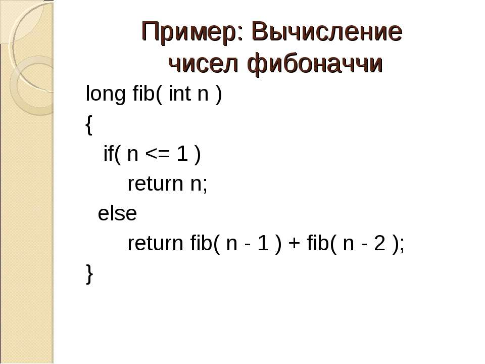 Пример: Вычисление чисел фибоначчи long fib( int n ) { if( n