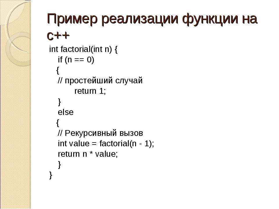Пример реализации функции на с++ int factorial(int n) { if (n == 0) { // прос...