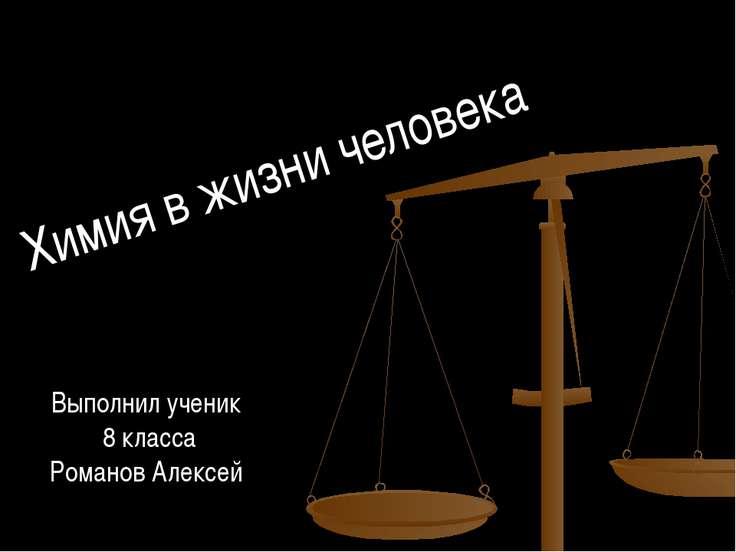 Химия в жизни человека Выполнил ученик 8 класса Романов Алексей