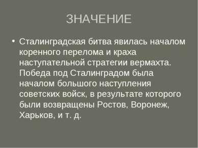 ЗНАЧЕНИЕ Сталинградская битва явилась началом коренного перелома и краха наст...