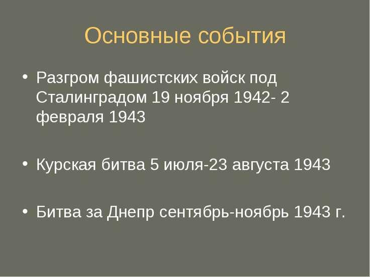 Основные события Разгром фашистских войск под Сталинградом 19 ноября 1942- 2 ...