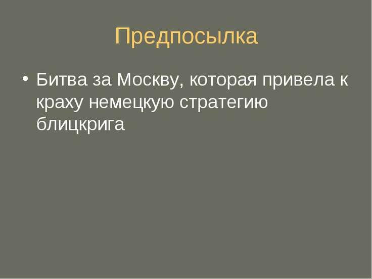 Предпосылка Битва за Москву, которая привела к краху немецкую стратегию блицк...