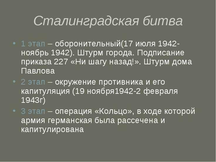 Сталинградская битва 1 этап – оборонительный(17 июля 1942-ноябрь 1942). Штурм...