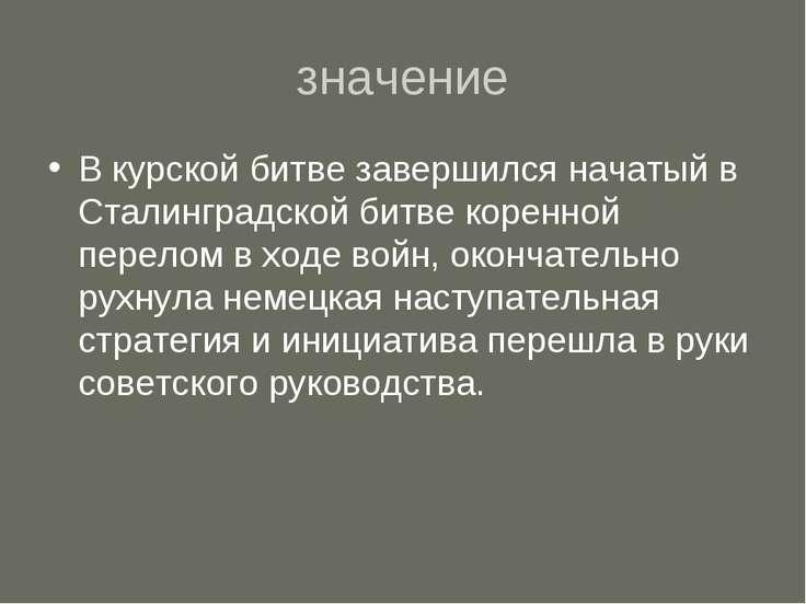 значение В курской битве завершился начатый в Сталинградской битве коренной п...