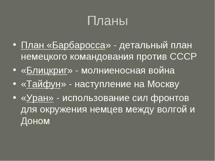 Планы План «Барбаросса» - детальный план немецкого командования против СССР «...