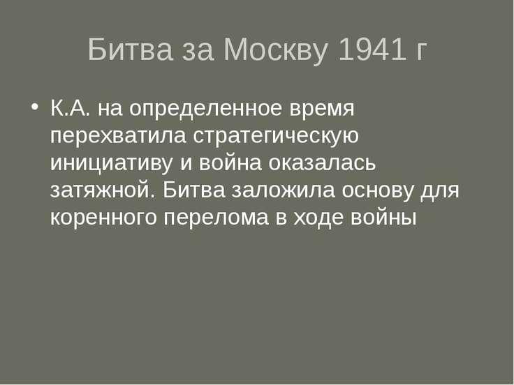 Битва за Москву 1941 г К.А. на определенное время перехватила стратегическую ...