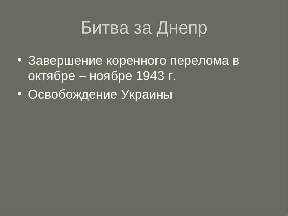 Битва за Днепр Завершение коренного перелома в октябре – ноябре 1943 г. Освоб...