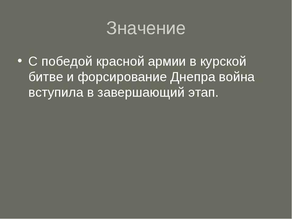 Значение С победой красной армии в курской битве и форсирование Днепра война ...