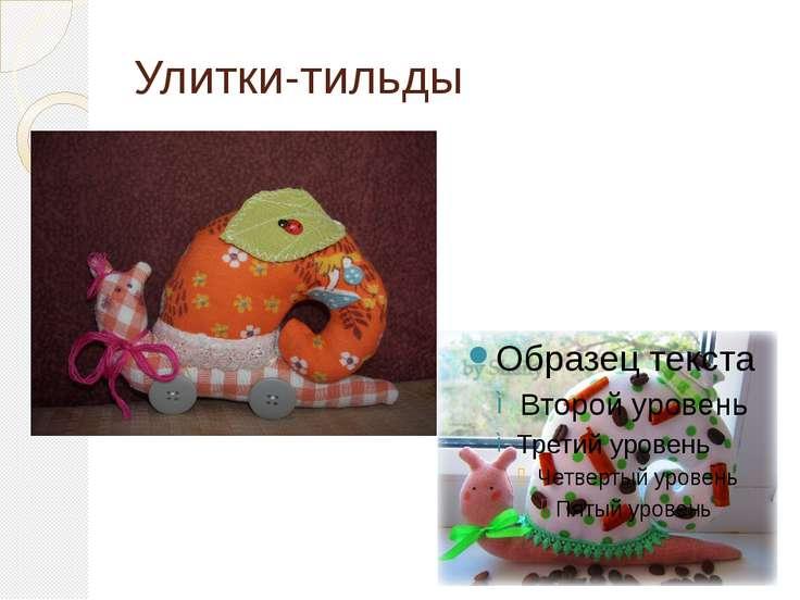 Улитки-тильды