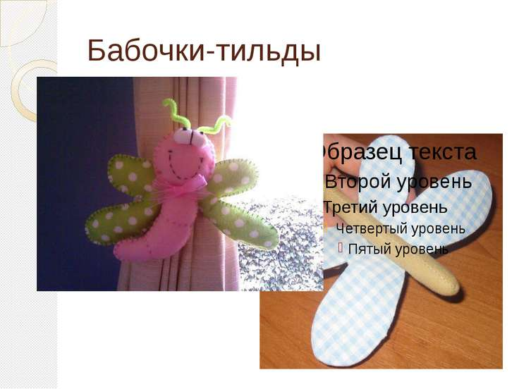 Бабочки-тильды