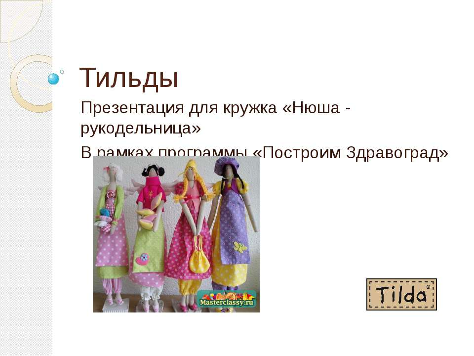 Тильды Презентация для кружка «Нюша - рукодельница» В рамках программы «Постр...