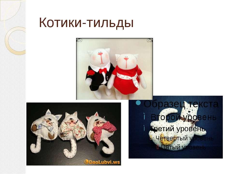 Котики-тильды