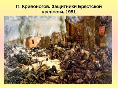 П. Кривоногов. Защитники Брестской крепости. 1951
