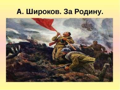 А. Широков. За Родину.