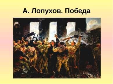 А. Лопухов. Победа