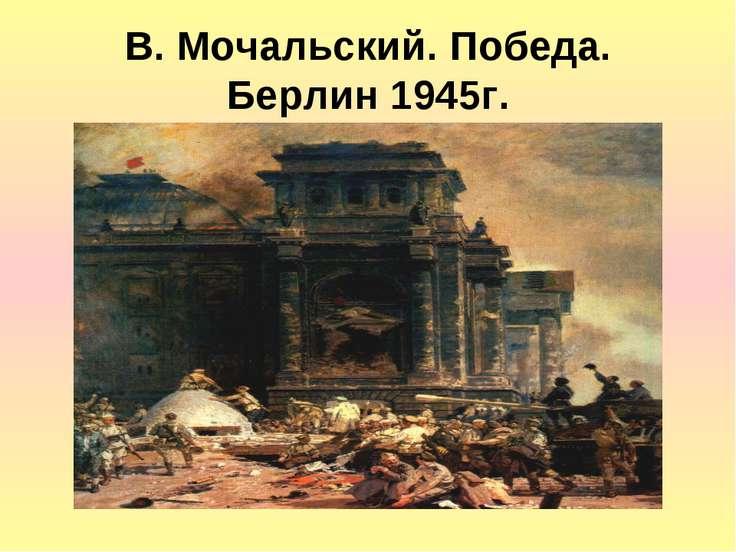 В. Мочальский. Победа. Берлин 1945г.