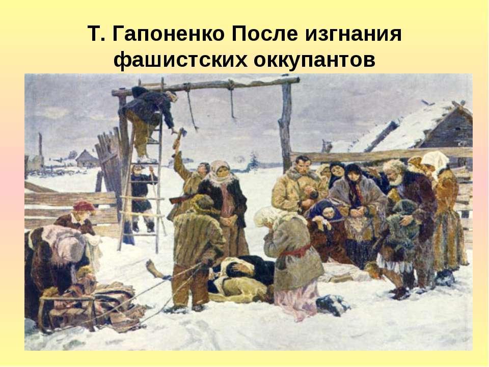 Т. Гапоненко После изгнания фашистских оккупантов
