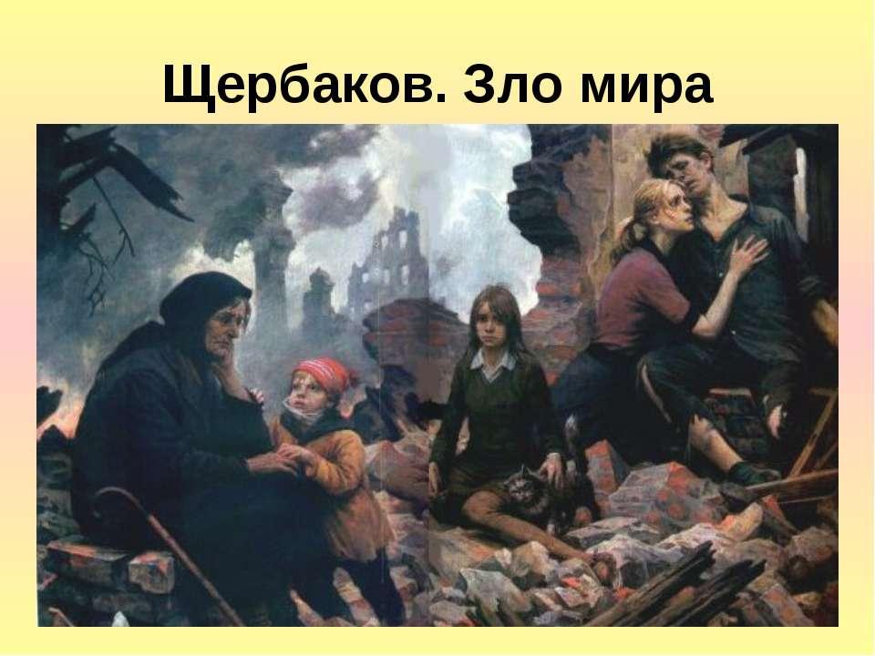 Щербаков. Зло мира
