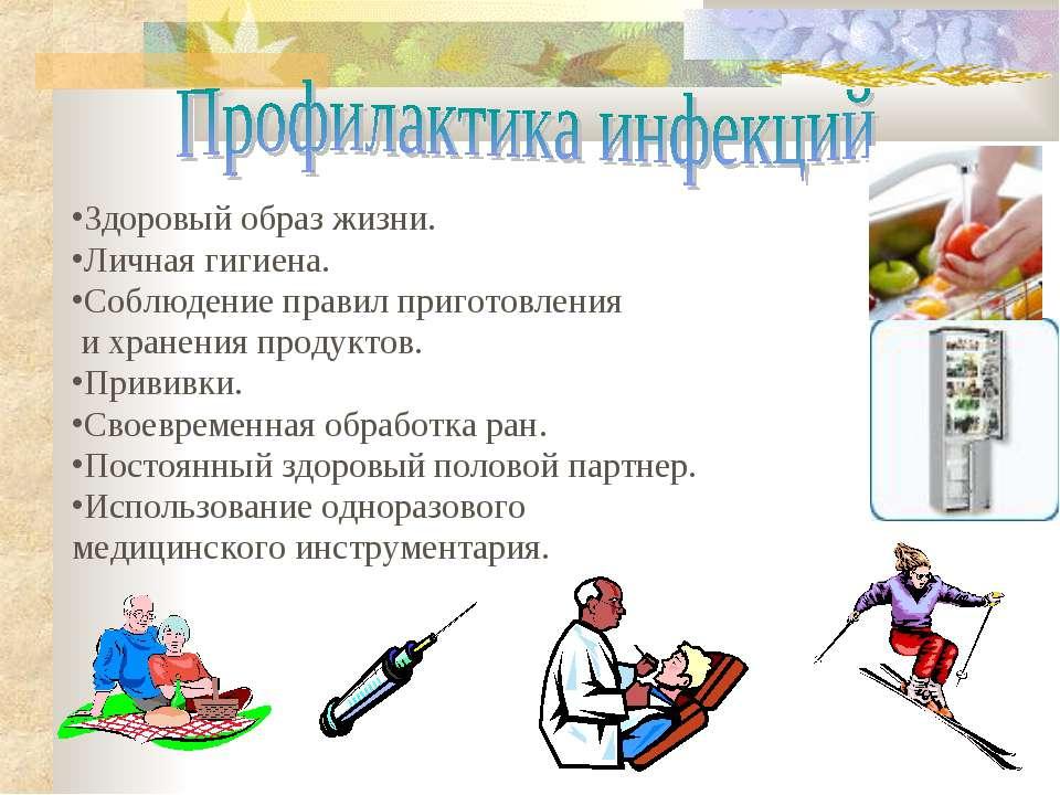 Здоровый образ жизни. Личная гигиена. Соблюдение правил приготовления и хране...