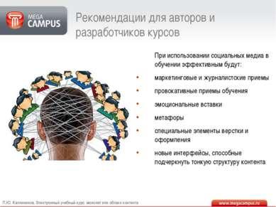Рекомендации для авторов и разработчиков курсов П.Ю. Каллиников. Электронный ...