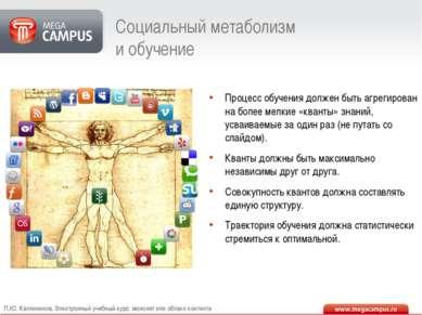 Социальный метаболизм и обучение Процесс обучения должен быть агрегирован на ...