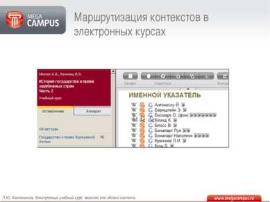 Маршрутизация контекстов в электронных курсах П.Ю. Каллиников. Электронный уч...