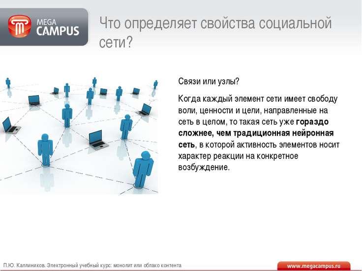 Что определяет свойства социальной сети? Связи или узлы? Когда каждый элемент...
