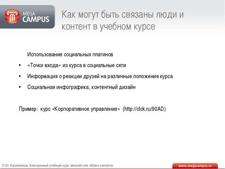 Как могут быть связаны люди и контент в учебном курсе Использование социальны...