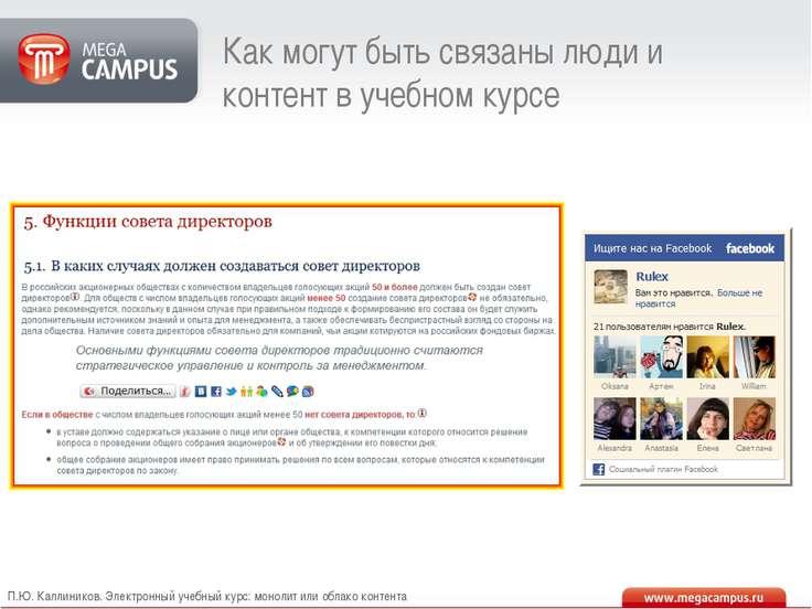 Как могут быть связаны люди и контент в учебном курсе П.Ю. Каллиников. Электр...