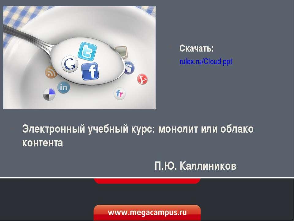 Электронный учебный курс: монолит или облако контента П.Ю. Каллиников Скачать...
