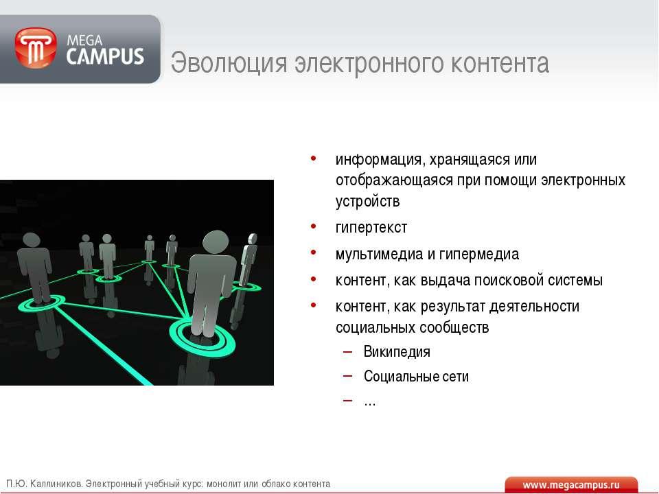 Эволюция электронного контента информация, хранящаяся или отображающаяся при ...