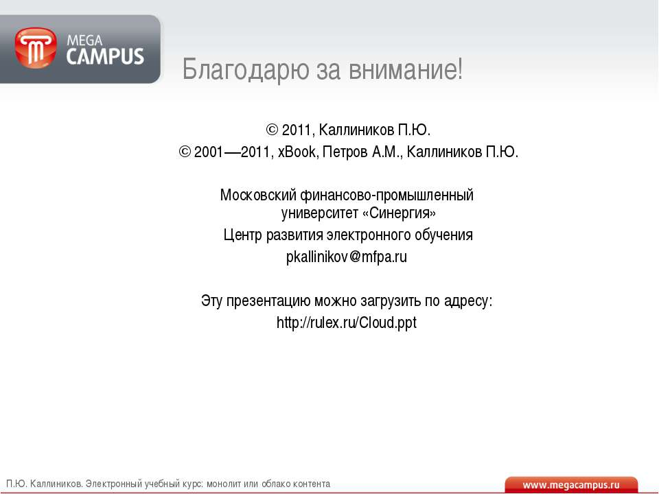 Благодарю за внимание! © 2011, Каллиников П.Ю. © 2001—2011, xBook, Петров А.М...