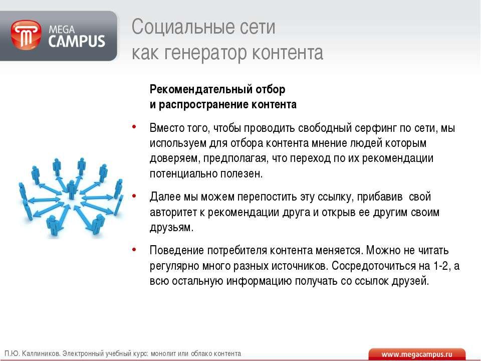 Социальные сети как генератор контента Рекомендательный отбор и распространен...