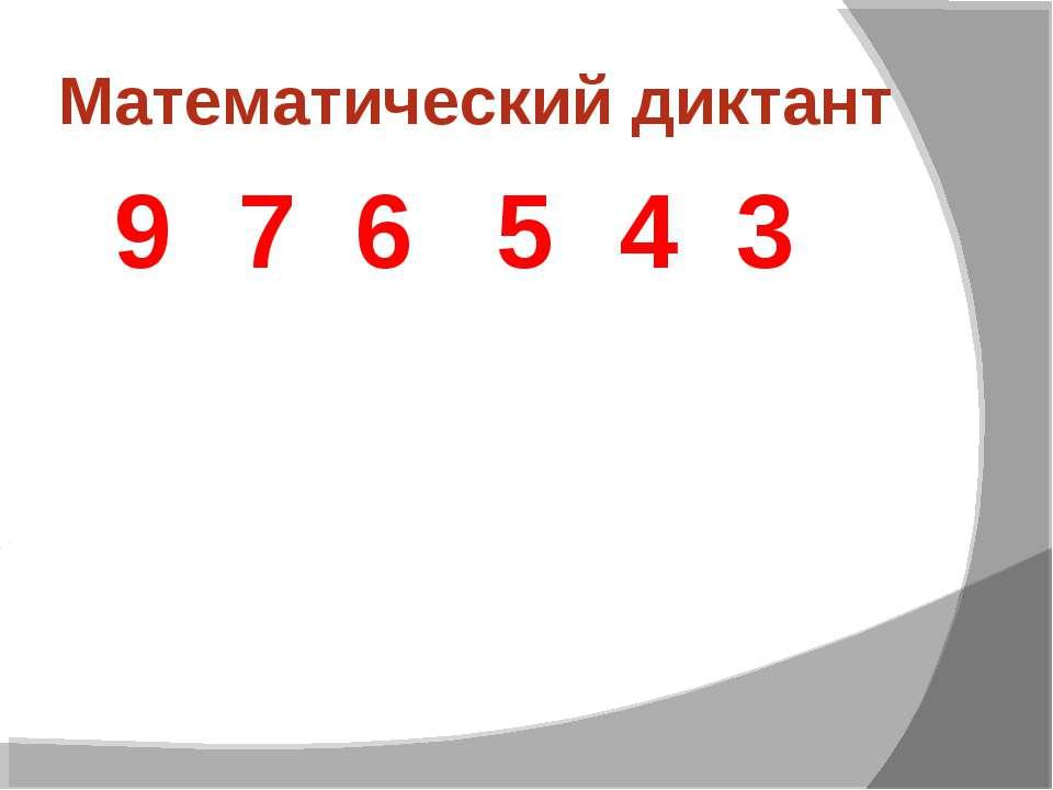 Математический диктант 9 6 7 5 4 3