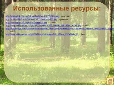 Использованные ресурсы: http://dutsadok.com.ua/clipart/ljudi/0ee13072b90b.png...