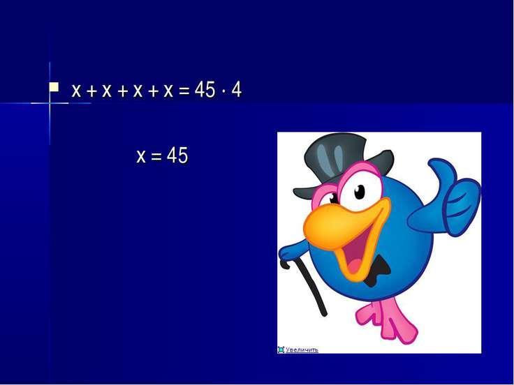 х + х + х + х = 45 · 4 х = 45