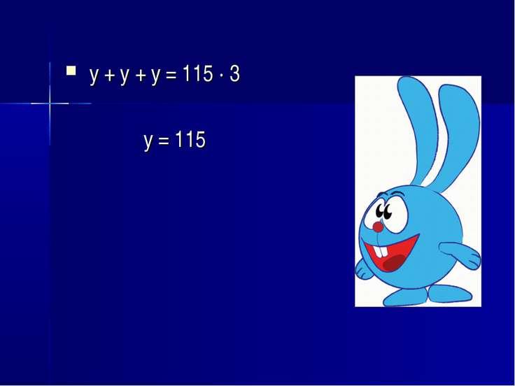у + у + у = 115 · 3 у = 115