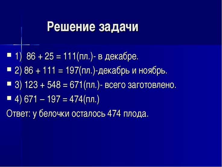Решение задачи 1) 86 + 25 = 111(пл.)- в декабре. 2) 86 + 111 = 197(пл.)-декаб...