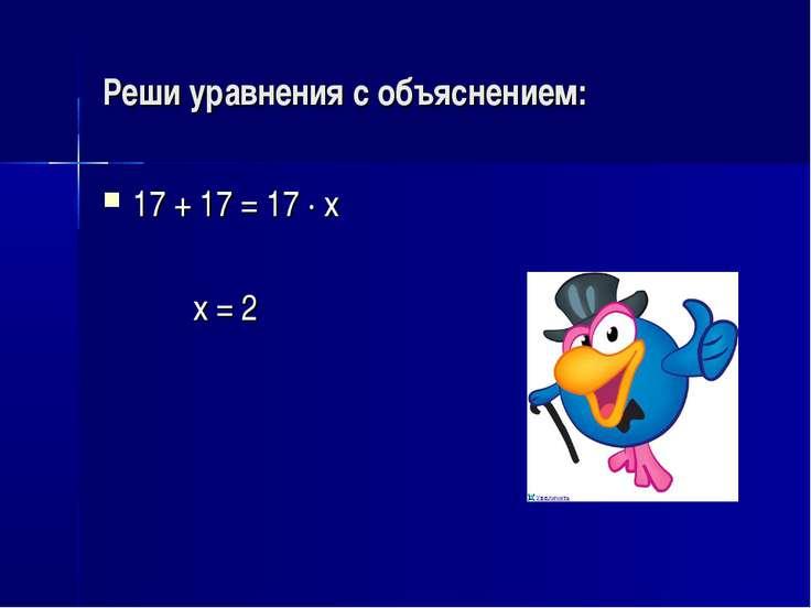 Реши уравнения с объяснением: 17 + 17 = 17 · х х = 2