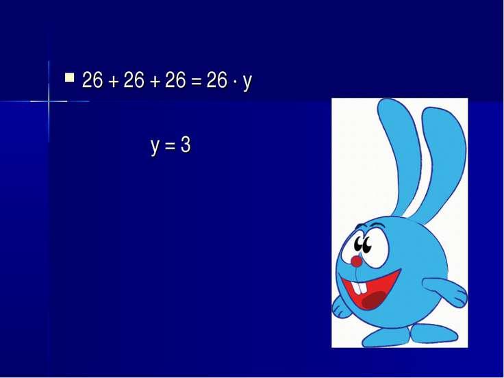 26 + 26 + 26 = 26 · у у = 3